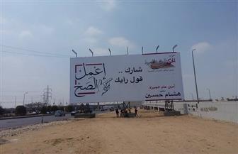 أمين تنظيم الحركة الوطنية بالإسكندرية: المشاركة في استفتاء الدستور واجب وطني | صور