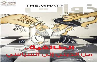 """أقلام مصرية وعربية وملف عن """"الطائفية"""" في مجلة """"ذوات"""""""