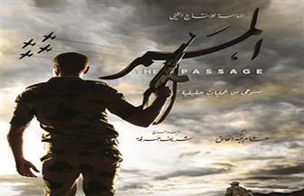 """أحمد عز يتصدر البوستر التشويقي لفيلم"""" الممر"""" للمخرج شريف عرفة"""
