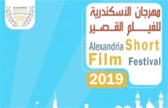 «الإسكندرية للفيلم القصير» يعلن عن الأفلام المشاركة خلال أيام