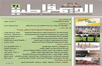 """أزمة """"الديمقراطية التمثيلية"""" في العدد الجديد من مجلة الديمقراطية"""