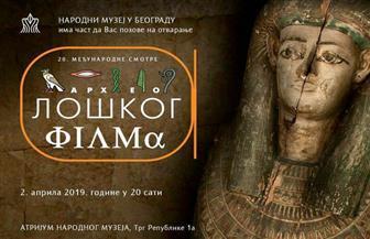 عروض عن التراث الآثرى الفريد لمصر في افتتاح مهرجان بلجراد الدولي للأفلام |صور