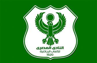 «المصري» يتخذ إجراءاته القانونية ضد أكاديمية رياضية بالسويس لاستغلالها اسم النادي