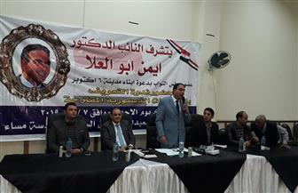 أبو العلا في ندوة شرح التعديلات الدستورية: الشعب المصري صاحب الرأي الأول والأخير | صور
