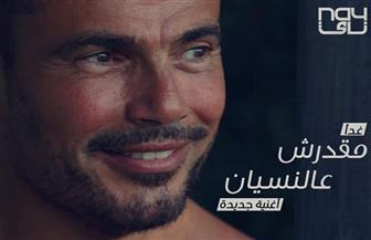 """بعد ساعات من طرحها.. أغنية عمرو دياب الجديدة تتصدر """"تويتر"""""""