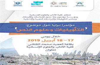 """بمشاركة مصرية.. """"التأويليات وعلوم النص"""" في مؤتمر دولي بتطوان"""