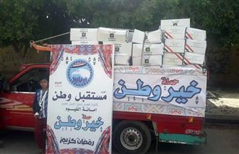 """""""مستقبل وطن"""" يطلق مبادرة """"خير وطن"""" لتوزيع السلع الغذائية فى الفيوم بمناسبة شهر رمضان"""