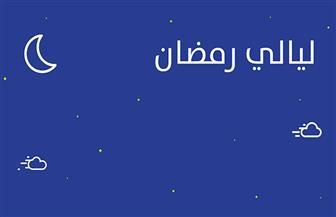 """""""الشارقة للفنون"""" تطلق ليالي رمضان"""