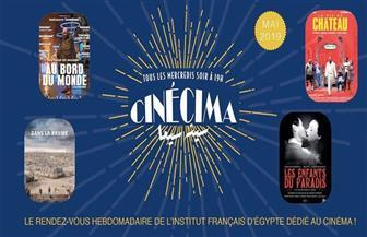 عروض سينمائية مجانية عن باريس بالمعهد الفرنسي خلال شهر رمضان