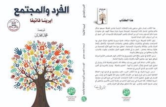 """صدور """"الفرد والمجتمع"""" لـ""""إيرينا فاتيفا"""" بترجمة محمد مجدي"""