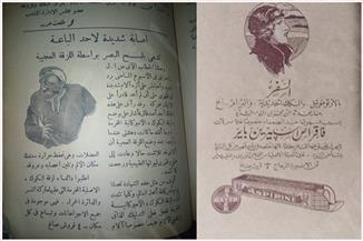 حين ظهرت اللزقة العجيبة في مصر.. قصص إعلانات شعبية  نادرة بمجلة أدبية | صور