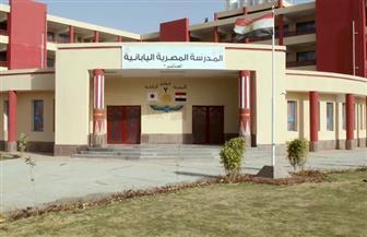 وحدة المدارس المصرية اليابانية تعلن قوائم مديري ووكلاء المدارس