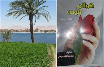 هذه أغرب قصة عشق  بين الصعيد المصري ومكة  الحجازية | صور