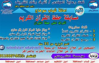 """مستقبل وطن سوهاج يطلق مسابقة لحفظ القرآن الكريم بعنوان """"أشراف أمتى حملة كتاب الله"""""""