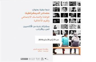 """المواطنة والتماسك الاجتماعي والقيم الأخلاقية في ندوة دولية بالبندقية حول """"مصادر الديمقراطية"""""""