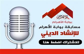 """بدء اختبارات التصفية النهائية لمسابقة """"بوابة الأهرام"""" للإنشاد الديني برعاية """"الأوقاف"""""""