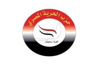 أمانة المرأة بحزب الحرية المصري بالجيزة توزع ملابس جديدة وأحذية للأسر الأولى بالرعاية
