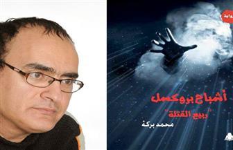 """مناقشة رواية """"أشباح بروكسل"""" لمحمد بركة.. الليلة"""