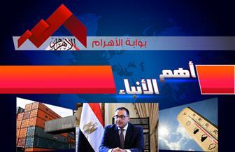 """موجز لأهم الأنباء من """"بوابة الأهرام"""" اليوم الإثنين 20 مايو 2019   فيديو"""