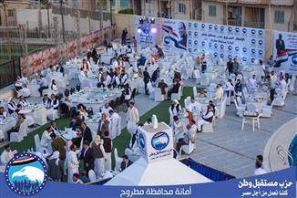 """""""مستقبل وطن"""" بمطروح يقيم حفل الإفطار السنوي بحضور المحافظ   صور"""