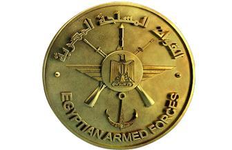 القوات المسلحة تحتفل بذكرى المولد النبوي الشريف لعام 1441 هـ