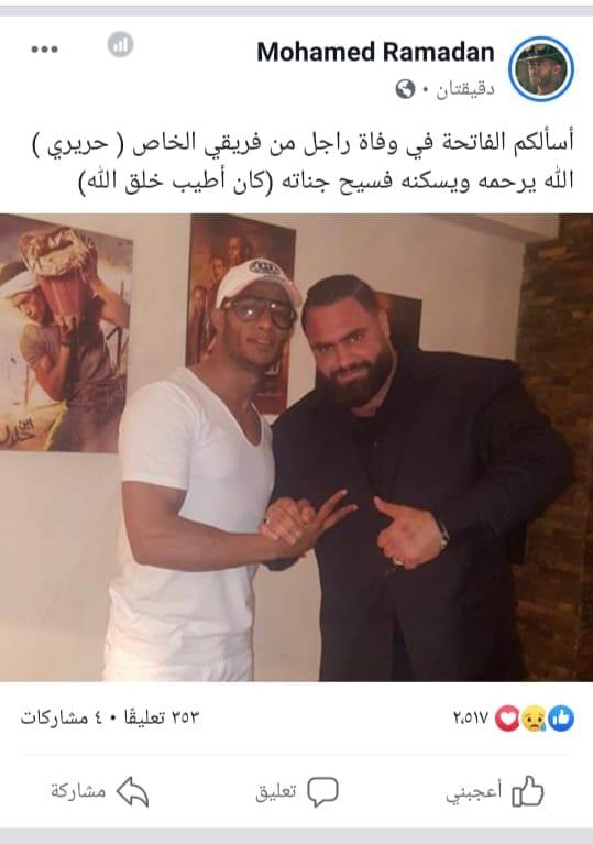 الموت يفجع الفنان محمد رمضان صور بوابة الأهرام