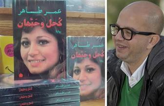 """عمر طاهر يناقش """"كحل وحبهان"""" في بتانة.. الخميس"""