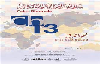 بلجيكا تفوز بالجائزة الكبرى لبينالي القاهرة الدولي