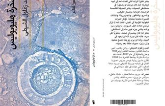 """""""صخرة هليوبوليس"""" لأحمد زغلول الشيطي عن """"دار العين"""""""