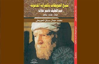 قصة حياة شيخ  قبيلة  الحويطات في كتاب جديد لمحمد جمال سباق