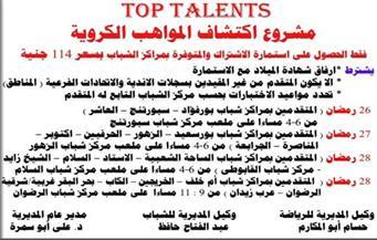 تحت رعاية وزير الشباب والرياضة ..انطلاق المرحلة الأولى من مشروع اكتشاف المواهب الكروية ببورسعيد