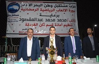 ختام دورة مستقبل وطن الرمضانية بمدينة الغردقة