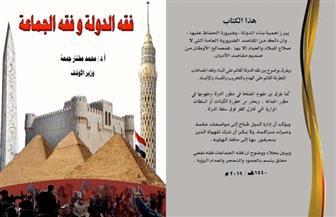 """وزير الأوقاف يصدر كتابا جديدا تحت عنوان: """"فقه الدولة وفقه الجماعة""""  صور"""