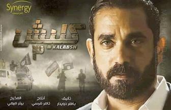 """أمير كرارة يتورط مع جماعة إرهابية ويهرب خارج مصر في أول حلقة بـ""""كلبش 3"""""""