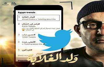 """أحمد السقا تريند """"تويتر"""" بعد عرض الحلقة الأولي من """"ولد الغلابة"""""""