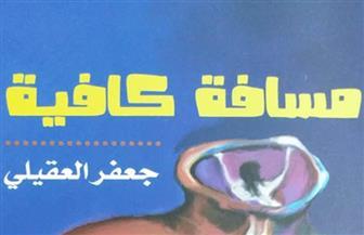 """""""مسافة كافية"""" للأردني جعفر العقيلي ضمن سلسلة الإبداع العربي"""