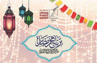 تعرف على أجندة فعاليات مراكز الإبداع الفني خلال النصف الأول من رمضان