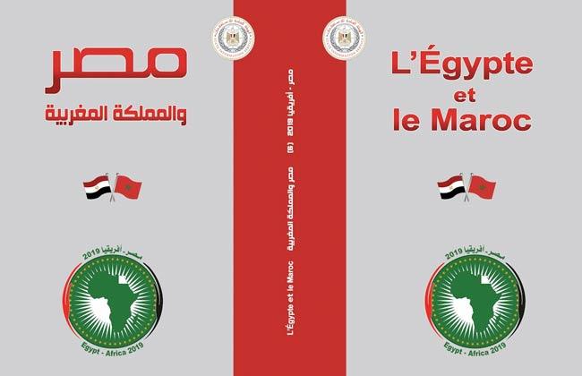 فى كتاب لهيئة الاستعلامات: مصر والمغرب.. تعاون من أجل الاستقرار فى أفريقيا وحوض المتوسط -