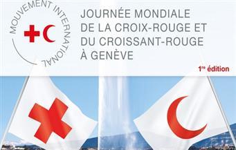أول احتفال مشترك باليوم العالمي لحركتي الهلال والصليب الأحمر بجنيف