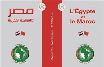 فى كتاب لهيئة الاستعلامات: مصر والمغرب.. تعاون من أجل الاستقرار فى أفريقيا وحوض المتوسط