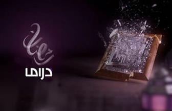 """""""دراما رمضان"""" فى قفص الاتهام.. نقاد: تنتهك الهوية.. ونفسيون يحذرون من خطورتها"""