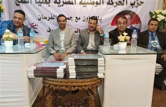 """""""الحركة الوطنية"""" ينظم احتفالية في منيا القمح.. ويكرم حفظة القرآن الكريم"""