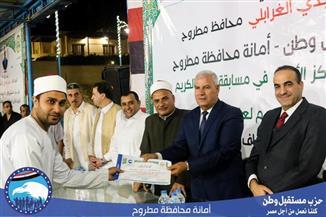 """""""مستقبل وطن"""" يكرم أوائل مسابقة القرآن الكريم في مطروح بحضور المحافظ"""