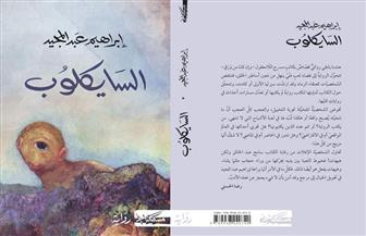 """""""السايكلوب"""".. أحدث إبداعات الروائي إبراهيم عبد المجيد"""
