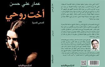 """مناقشة """"أخت روحي"""" لعمار علي حسن في """"بتانة"""".. الخميس"""