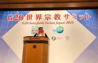 مركز الملك عبدالله بن عبدالعزيز للحوار بين أتباع الأديان والثقافات يشارك في منتدى القيم لمجموعة العشرين بطوكيو
