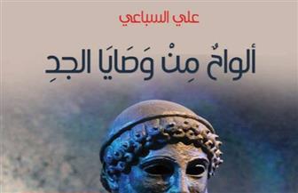 """""""ألواح من وصايا الجد"""".. مجموعة قصصية جديدة للعراقي علي السباعي"""
