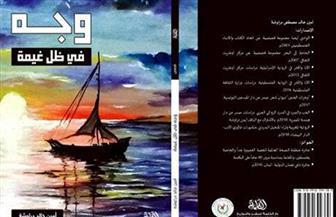 """أمين دراوشة يقدم رؤية جديدة للواقع العربي في مجموعته """"وجه في ظل غيمة"""""""