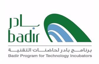 الاتحاد الدولي للاتصالات يكلف السعودية بإدارة أعمال الشبكة العربية لحاضنات التقنية