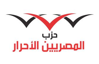 """""""المصريين الأحرار"""" بالبحيرة يكرم أوائل الثانوية العامة بمنازلهم"""